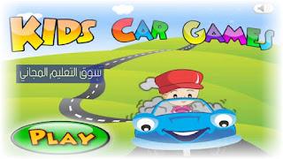 العاب سباق سيارات للاطفال الصغار جديدة وسهلة مجانا car racing games