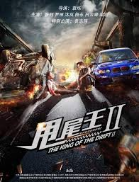 The King of the Drift 2 (2018)