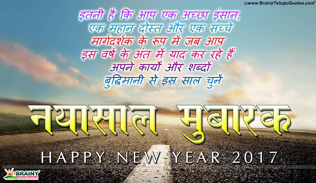 New year Quotes greetings in Hindi, Hindi latest new year designs, Hindi 2017 New year wishes