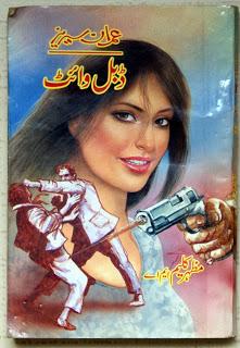Imran Series Mazhar Kaleem-Double White (ڈبل وائٹ)