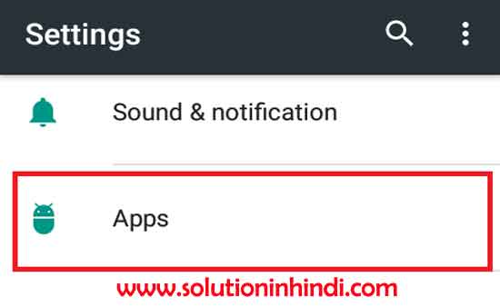 app notification band kaise kare