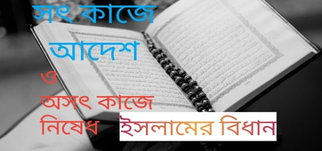সৎকাজে আদেশ ও অসৎকাজে নিষেধ সম্পর্কে ইসলামী বিধান