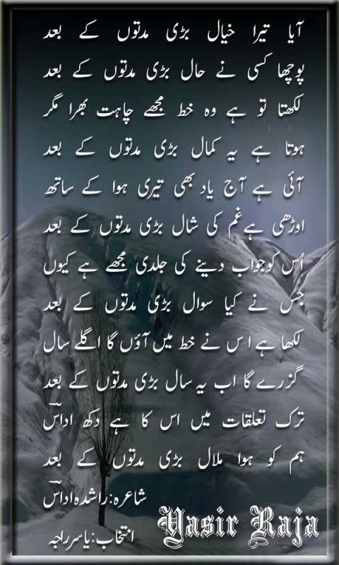 red moon meaning in islam in urdu - photo #35