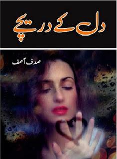 Dil ke Dareechay by Sadaf Asif