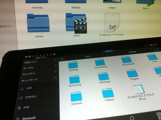 AndroidタブレットのNexus 7からFreeBSD系のPC-BSD 10.0へ。FTPでファイルをアップロードしました。