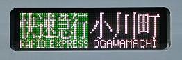緑の快速急行 小川町行き 50090系側面