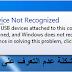 حل مشكلة عدم التعرف على الفلاش ميموري USB