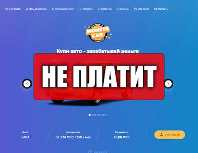 Скриншоты выплат с игры monetacar.com