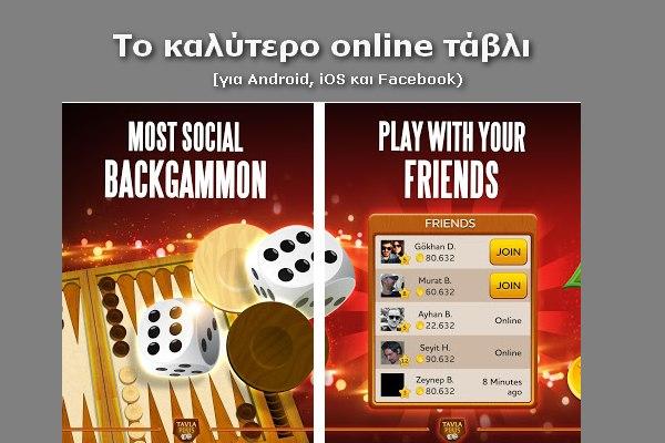 Backgammon Plus - Το καλύτερο online παιχνίδι Τάβλι