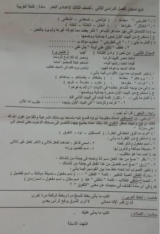 ورقة امتحان العربي للصف الثالث الاعدادي الفصل الدراسي الثاني 2016 محافظة الفيوم