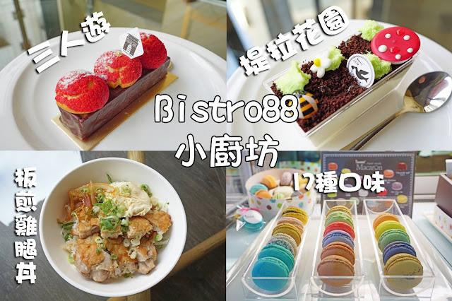 12486091 924551940931385 2011770472664222317 o - 蛋糕甜點|Bistro88 小廚坊 (結束營業)