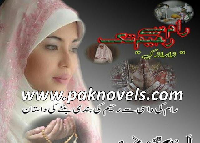 Ram Se Raheem Tak Urdu Book By Zara Zakia