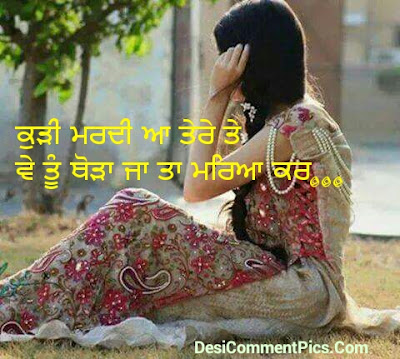 Punjabi Wording Image For Whatsapp Kudi marid aa tere te ve tu thoda jea tan maria kar