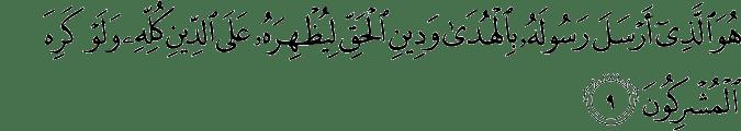 Surat Ash-Shaff Ayat 9