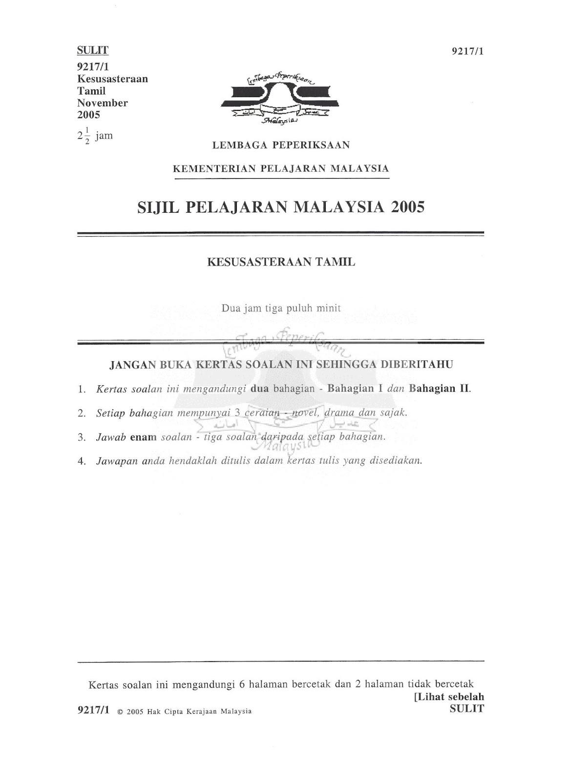 Spm 2012 english essay question