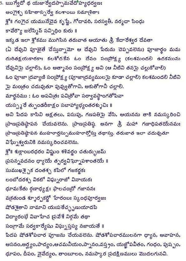 Telugu in vinayaka pdf ashtothram