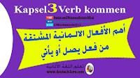 Kapsel 2 Verb kommen | اهم الأفعال الالمانية المشتقة من فعل يصل أو يأتي | Deutsch lernen