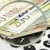 Περιουσιολόγιο : «Ηλεκτρονικό φακέλωμα» εισοδημάτων, ακινήτων, καταθέσεων