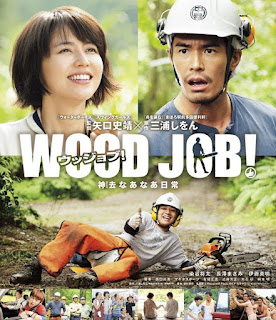 Wood Job! KAMUSARI NANA NICHIJO (2014) พากย์ไทย