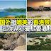 与国外相媲美的香港景点,让你从心爱上香港!