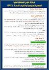 مياراة ولوج المعاهد العليا للمهن التمريضية وتقنيات الصحة ISPITS بالمغرب 2018