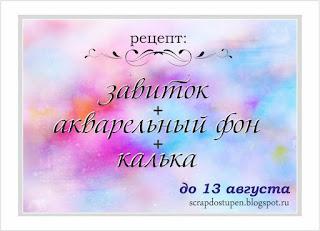 http://scrapdostupen.blogspot.ru/
