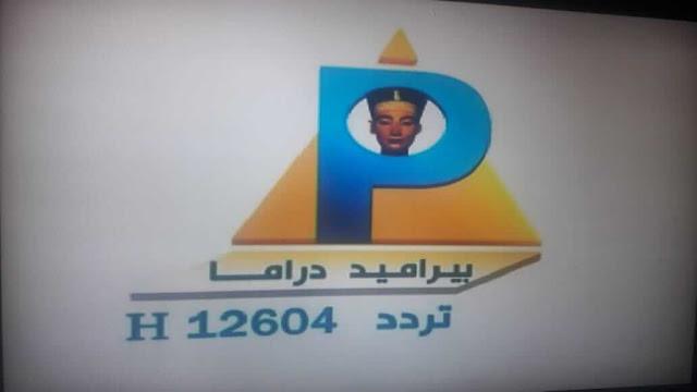 تردد قناة بيراميد دراما على النايل سات 2018, pyramid drama frequency