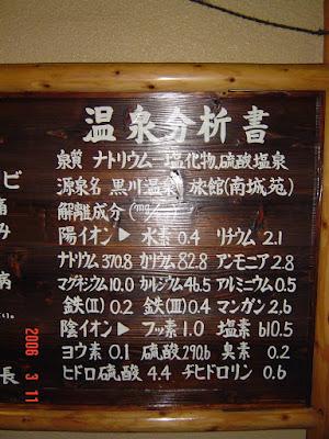 黒川温泉 南城苑08(温泉分析書)
