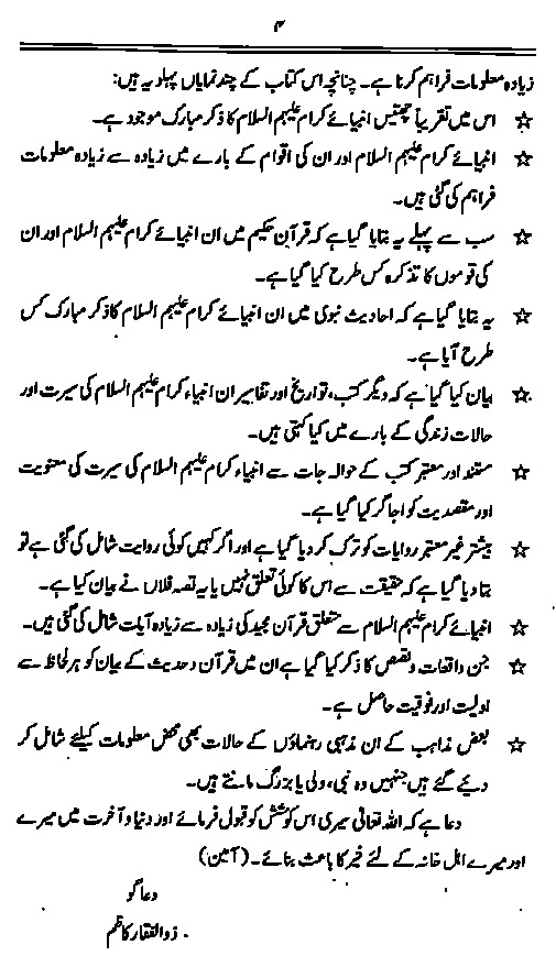 Anbiya e Karam Encyclopedia