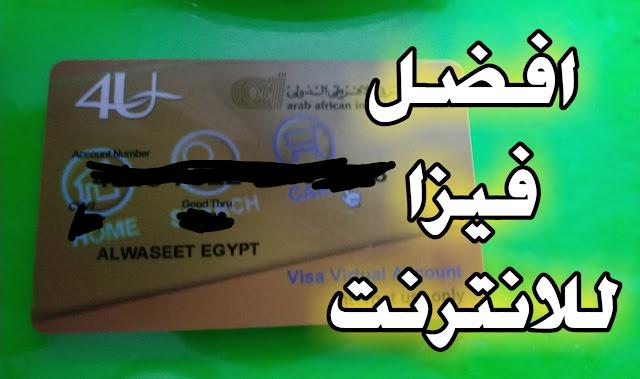 افضل فيزا انترنت فى مصر وجميع الدول تصلح لتفعيل الباى بال وشراء دومين