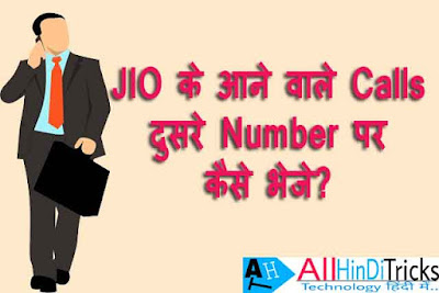 forward jio number hindi