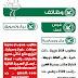 وظائف جريدة الوسيط العين- الوسيط الامارات 14/10/2017.