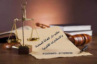 محامى متخصص فى زواج الاجانب مصر واجراءات زواج الاجانب في مصر والاوراق المطلوبة في زواج الاجانب محامي زواج الاجانب 01287777888