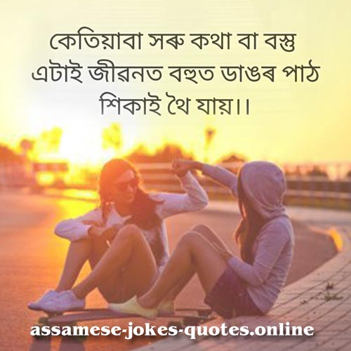 assamese love quotes in english