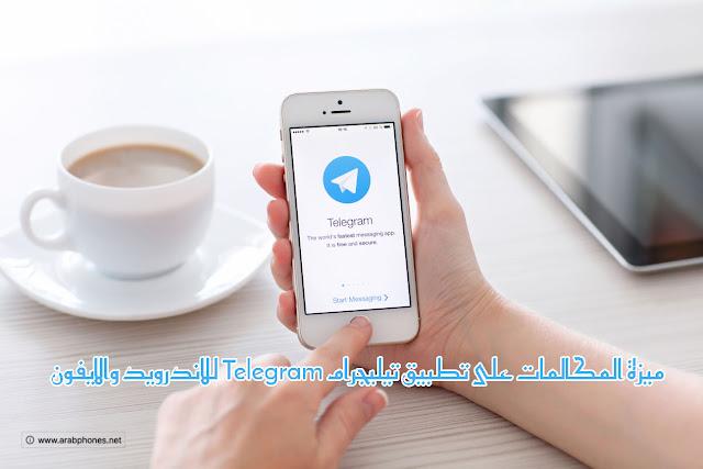 رسميا: ميزة المكالمات على تطبيق تيليجرام Telegram للاندرويد والايفون
