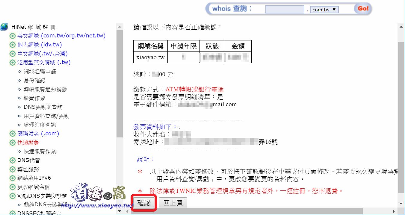 Hinet 網域註冊和付費流程