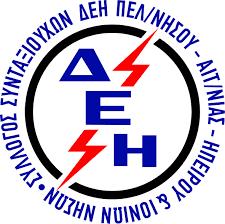 Δράσεις και ενημέρωση από τον Σύλλογο Συνταξιούχων ΔΕΗ σε Άργος και Ναύπλιο