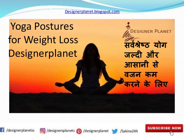 YOGA Asanas to Help You Lose Weight|Yoga Asanas for Weight Loss|Yoga Postures for Weight Loss|Desig