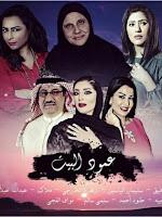 مسلسل عمود البيت رمضان 2018 - كل التفاصيل وقنوات العرض