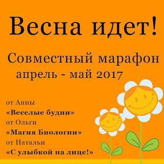 Апрель-май