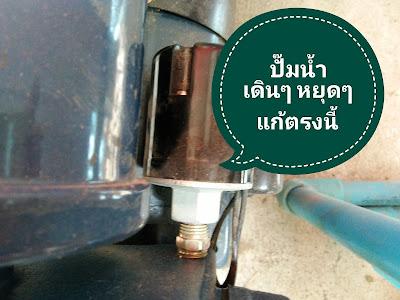 Pressure Switch ของมอเตอร์ปั๊มน้ำ