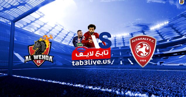مشاهدة مباراة الفيصلي والوحدة بث مباشر اليوم 2020/08/30 الدوري السعودي