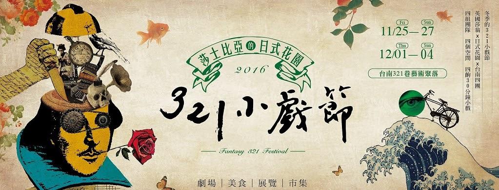 台南文學季《321小戲節》【莎士比亞的日式花園】