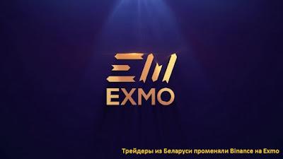 Трейдеры из Беларуси променяли Binance на Exmo
