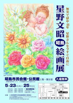 星野文昭 昭島 絵画展