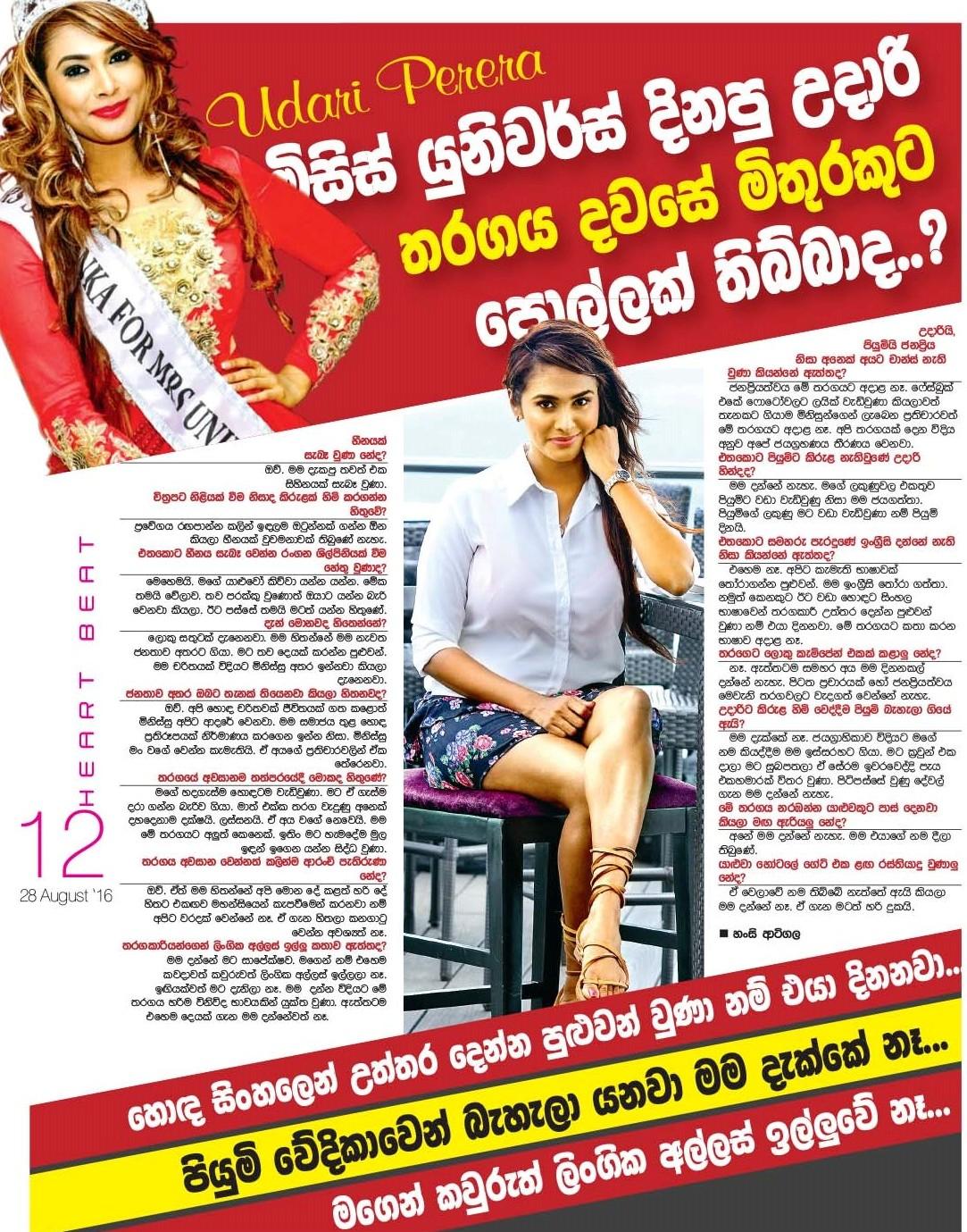 Gossip Lanka chat with Udari Perera Ranasinghe