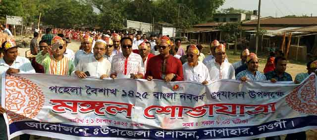 Sagapare-Bengali-New-Year-on-the-occasion-of-the-rally