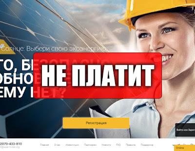 Скриншоты выплат с хайпа solar-invest.org