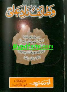 Wazaif e nad e Ali
