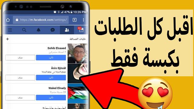 كود جديد لقبول جميع طلبات الصداقة على الفيسبوك بضغطة زر